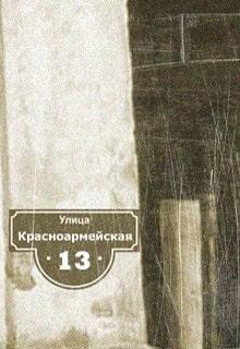 Красноармейская, 13