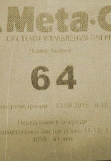 число 64